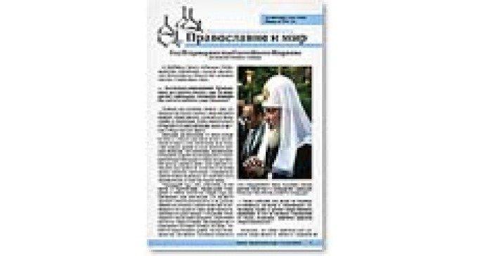 Еженедельной приходской стенгазете портала «Православие и мир» исполнился год