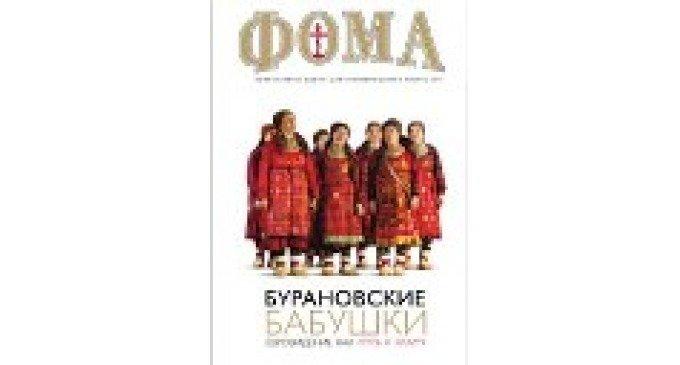 ФОМА - АПРЕЛЬ 2012