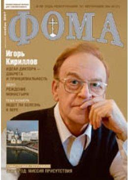 № 11 (55) ноябрь 2007