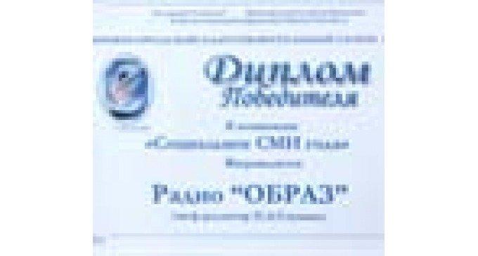 Нижегородское радио «Образ» названо «социальным СМИ года»