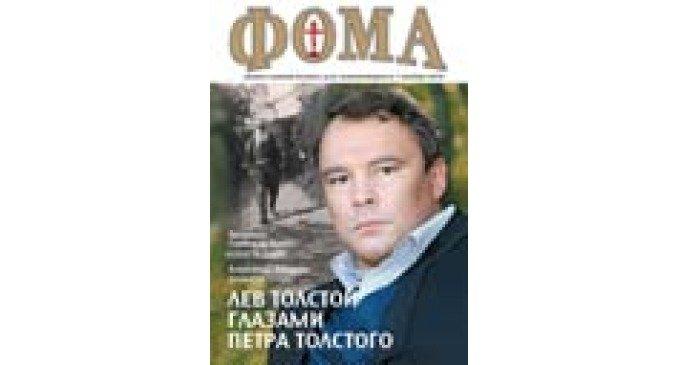 Ноябрьский номер журнала «Фома» — уже в продаже!