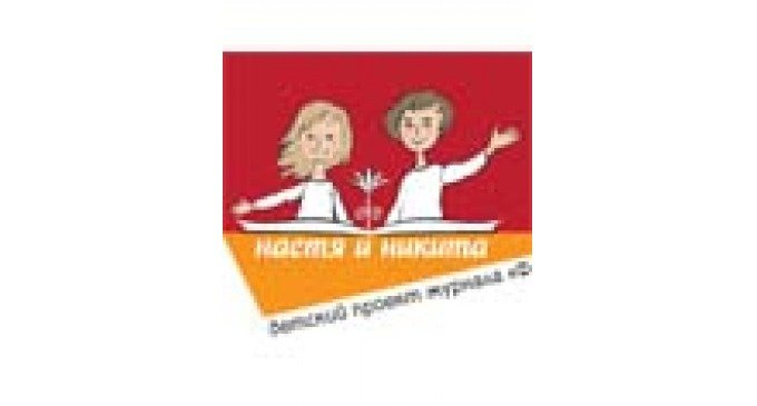 """Редакция серии """"Настя и Никита"""" проводит конкурс детской книги"""