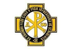 Императорское православное общество отправило в Сирию очередной груз  с гуманитарной помощью